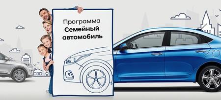 Семейный автомобиль. Выгода 10% на Creta и Solaris